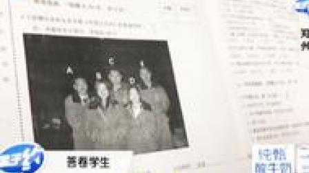 河南牧业经济学院现网红试卷:下图中,哪位是你的历史老师?