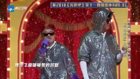未修音版陈赫与王祖蓝的《相约98》, 震撼你的耳朵