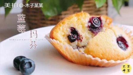 蓝莓玛芬蛋糕小教程#美食#