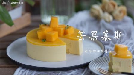 好看又好吃的芒果慕斯蛋糕