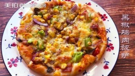 味美料足的黑椒鸡肉披萨做法