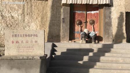札达 古格王朝遗址(2)我们来早了一点
