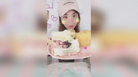 紫米面包, 肉松大贝#吃秀#