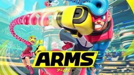 【预言】《强力拳击ARMS》格斗体感游戏! 魔性人物鬼畜拳击 Switch趣味休闲类GAME