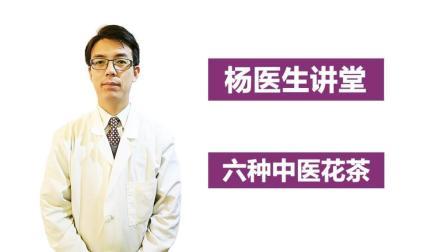 【杨医生讲堂】六种中医花茶