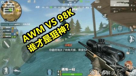 CF生存特训: 荒岛吃鸡AWM杠上98K, 谁才是真正的狙神?