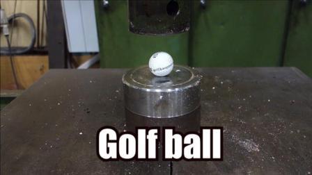 当坚硬的高尔夫球碰到液压机 结果会如何?看完你就知道