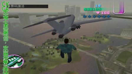 罪恶都市: 天上的大飞机里面有什么东西你知道么? 飞上去看看。