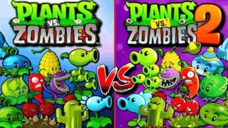 植物大战僵尸初代植物大战二代植物 哪一个伤害更高?