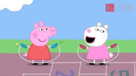 小豬佩奇和小羊蘇西不愧是好姐妹 她們都會編順口溜也都會玩跳繩