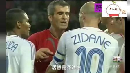 尤文传奇的宿命 齐达内世界杯决赛退场, 布冯欧冠补时染红谁更悲