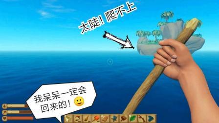 木筏求生: 陡峭的海岛爬不上, 站在角落无比忧伤