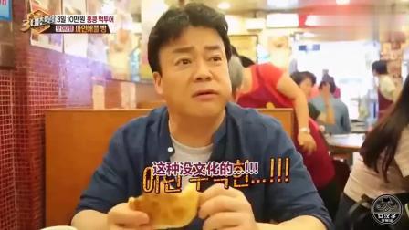 白钟元香港吃菠萝包, 无知PD问有菠萝味吗, 被白钟元说没文化