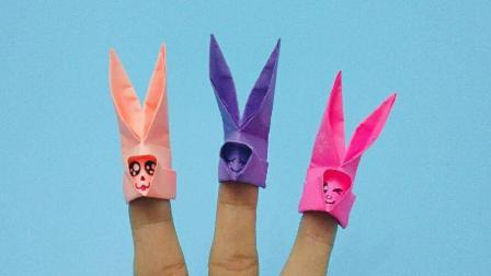 很多人没见过的小兔指套, 做法很简单一下就学会, 手工折纸视频