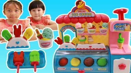 苏菲娅和艾米儿的彩泥冰淇淋车玩具