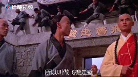 霹雳十杰:方世玉看到师兄们正在练飞檐走壁,说这功夫也太肤浅了
