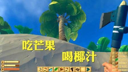 木筏求生: 登陆海岛砍树, 终于可以吃芒果喝椰汁啦~