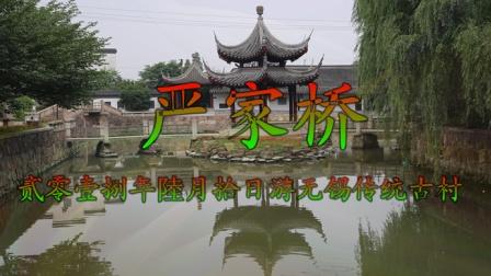 贰零壹捌年陸月拾日游无锡传统古村(严家桥)
