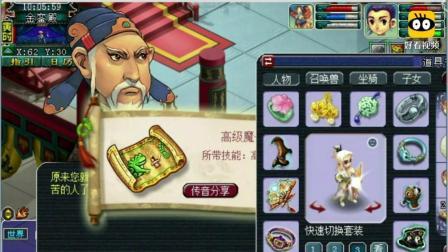 梦幻西游-老王领取百亿经验兽决 惊现新兽决
