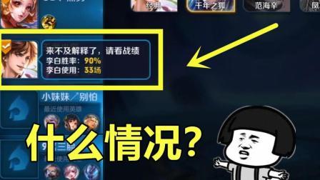 王者荣耀: 李白晒出90%的胜率, 队友秒选亚瑟, 然后挂机送人头