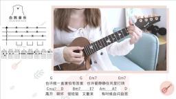 《逆光》孙燕姿 尤克里里弹唱教学 by 白熊音乐