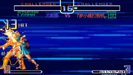 拳皇2002: 雅典娜这场使出浑身解数, 看七岁的八神能否撑住