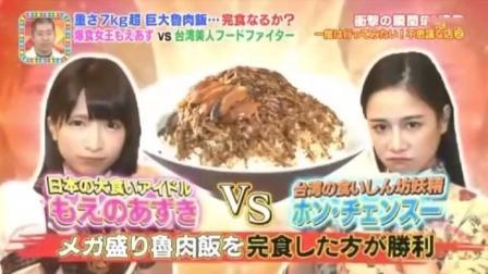 中国大胃王vs日本大胃王比赛, 一口气吃32人份, 7kg巨大卤肉饭!