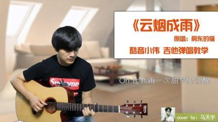 《云烟成雨》酷音小伟吉他弹唱教学