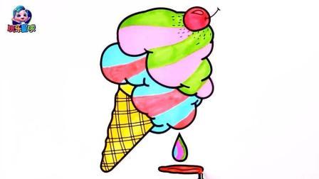 蛋筒冰淇淋绘画 宝宝学简笔画
