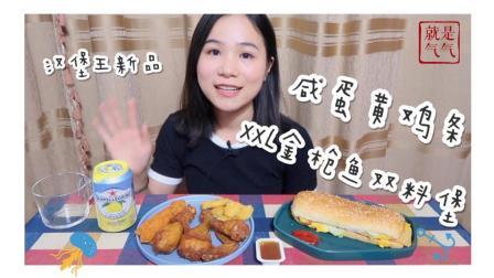 汉堡王新品 XXL金枪鱼双料堡/咸蛋黄鸡条/藤椒鸡腿/鸡块/柠檬汽水~  中国吃播~