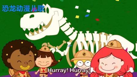 恐龙英文儿歌合集 动漫