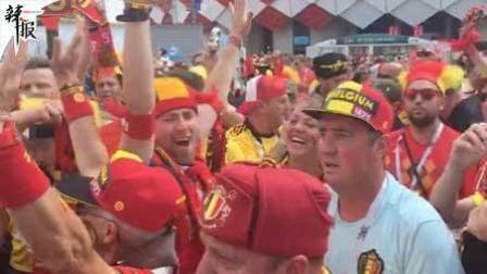 比利时球迷嗨翻天 高唱凯旋进行曲