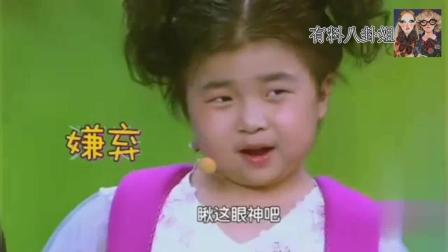 主持人: 我一直以为你是个小男生呢! 谁知李欣蕊这样说