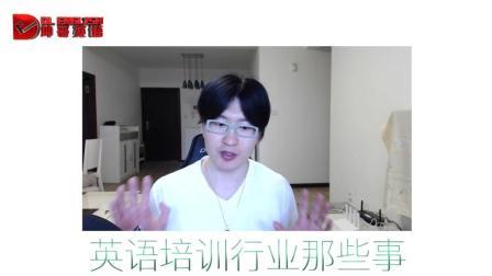 坤哥英语李垚坤老师 坤哥聊英语培训行业那些年那些事