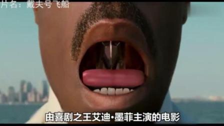 戴夫号飞船: 喜剧片小伙身体内部就像一座城堡, 住着外星人, 来到地球只为吸干海!