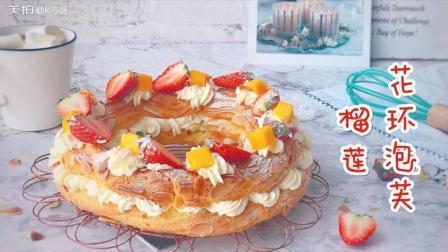 榴莲花环泡芙, 好看又好吃的甜品做法。