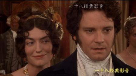 超清法国爱情片《傲慢与偏见》片段 第一集富家少爷初识班内特就产生了好感