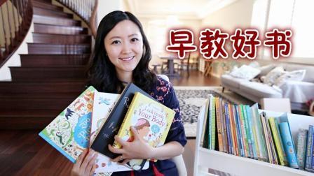 MelodyBlur-幼儿园年龄必备的好书分享之3 (英文绘本)