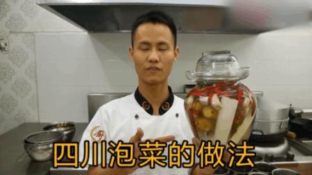 """大厨教你""""四川泡菜""""的做法, 这样做出泡菜比较好吃, 先收藏起来"""