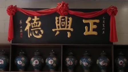 天津正兴德(和平)茶叶宣传视频