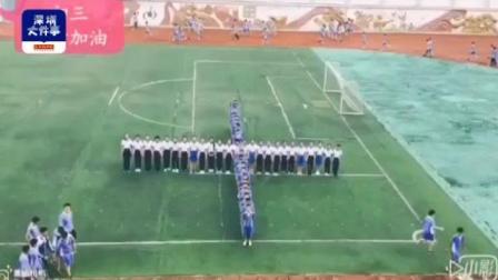 考场外深圳这群老师忍不住了! 集体跳海草舞助威中考