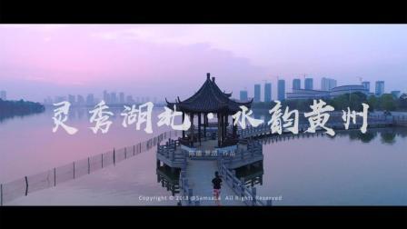 「作品」首部黄冈城市航拍延时摄影宣传片《灵秀湖北·水韵黄州》