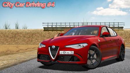 城市汽车驾驶 #4: 阿尔法·罗密欧 茱莉亚 四叶草版 采埃孚8AT | City Car Driving