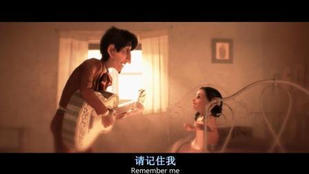 《寻梦环游记》催泪主题曲: 《Remember Me》电影剪辑版