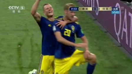 2018世界杯f组瑞典先进一球