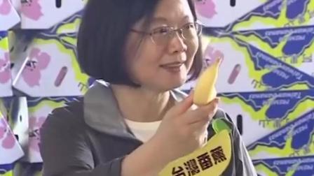 推销完荔枝 蔡英文又来推销香蕉了: 我一天可以吃两根