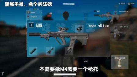 绝地求生最罕见枪械, 稳定伤害性远超M416? 捡到它AWM都可以扔了