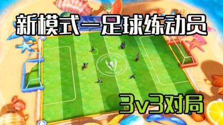 足球模式真刺激, 我第一把就用宫本进了2个球! 王者荣耀台服