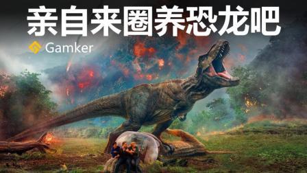 亲自来圈养恐龙吧: 《侏罗纪世界进化》鉴赏【就知道玩游戏25】
