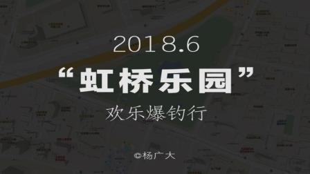 鲈鱼路亚爆钓欢乐行——上海新虹桥中心花园(虹桥绿地)